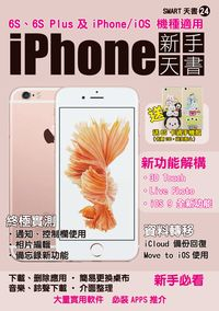 iPhone6S 新手天書