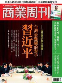 商業周刊 2015/11/16 [第1461期]:台灣最難纏的對手 習近平