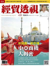 經貿透視雙周刊 2015/11/11 [第430期]:新絲路.新市場 中亞商機大揭密
