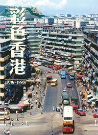 彩色香港. 1970s-1980s