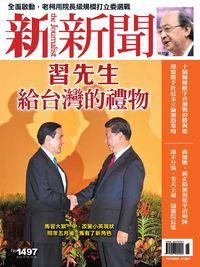 新新聞 2015/11/12 [第1497期]:習先生  給台灣的禮物