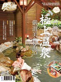 食尚玩家 雙周刊 2015/11/12 [第331期]:台灣極上溫泉嚴選美食名宿
