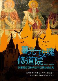 暮光玫瑰修道院:到羅馬尼亞和保加利亞探訪吸血鬼