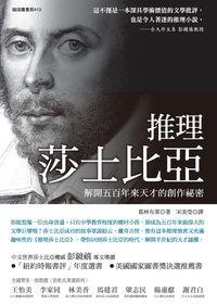 推理莎士比亞:解開五百年來天才的創作祕密