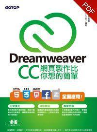 Dreamweaver CC網頁製作比你想的簡單