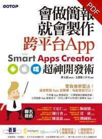 會做簡報就會製作跨平臺App:Smart Apps Creator的超神開發術