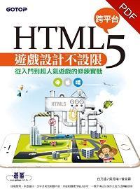 HTML5跨平臺遊戲設計不設限:從入門到超人氣遊戲的修鍊實戰