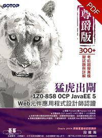 猛虎出閘:1ZO-858 OCP JavaEE 5 Web元件應用程式設計師認證