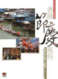 香港節慶風俗