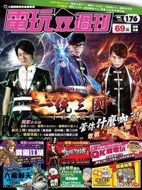 電玩双週刊 2015/11/14 [第176期]:一統三國