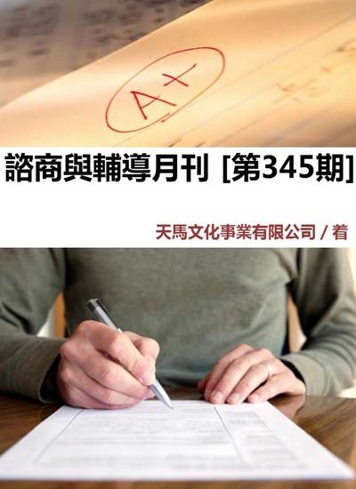 諮商與輔導月刊 [第345期]