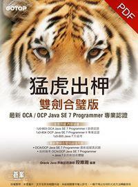 猛虎出柙:雙劍合璧版:最新OCA/OCP Java SE 7 Programmer專業認證
