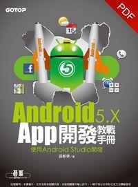 Android 5.x App開發教戰手冊:使用Android Studio開發