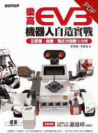 樂高EV3機器人自造實戰:從原理、組裝、程式到控制全攻略