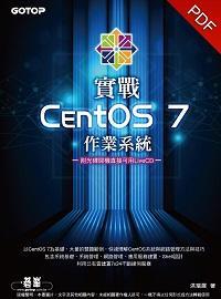實戰CEntOS 7作業系統