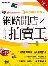 網路開店x拍賣王:零元創業加薪不求人 3小時開店賣翻天