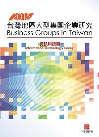 2015年版台灣地區大型集團企業研究, 資訊科技篇
