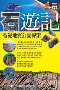 石頭記:香港地質公園探索
