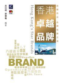 香港卓越品牌:脫穎而出 品牌致勝之道