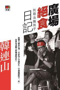 廣場絕食日記:抗惡法 護孩子