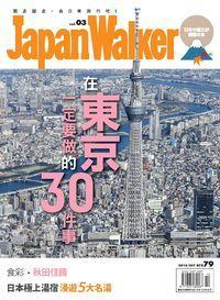 Japan Walker [第3期]:在東京一定要做的30件事