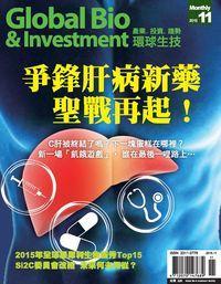 環球生技月刊 [第27期] [2015年11月號]:爭鋒肝病新藥 聖戰再起!