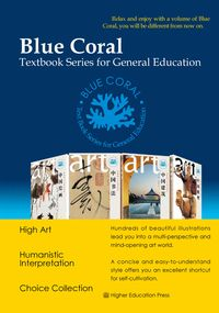 Blue coral textbook series for general education [brochure]