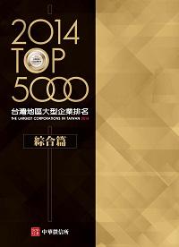 臺灣地區大型企業排名TOP5000. 2014, 綜合篇