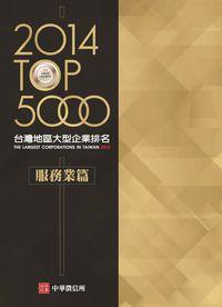 臺灣地區大型企業排名TOP5000. 2014, 服務業篇