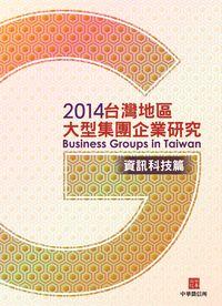2014年版台灣地區大型集團企業研究, 資訊科技篇