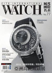 城邦國際名表 [第77期]:亞洲高級鐘錶展