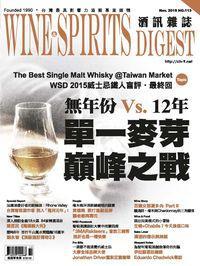 酒訊雜誌 [第113期]:無年份Vs.12年 單一麥芽巔峰之戰