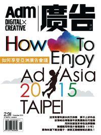 廣告雜誌 [第291期]:如果享受亞洲廣告會議