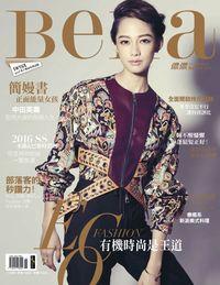 Bella儂儂 [第378期]:有機時尚是王道