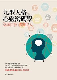 認識自我 讀懂他人:九型人格心靈密碼學