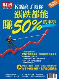 財訊趨勢贏家特別版:K線高手教你漲跌都能賺50%的本事