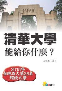 清華大學能給你什麼?