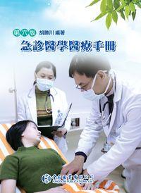 急診醫學醫療手冊