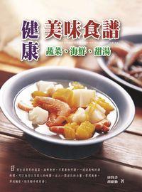 健康美味食譜:蔬菜、海鮮、甜湯