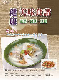 健康美味食譜:蔬菜、菌菇、豆腐
