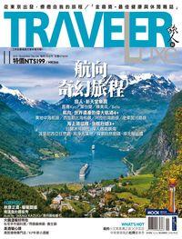 旅人誌 [第126期]:航向奇幻旅程