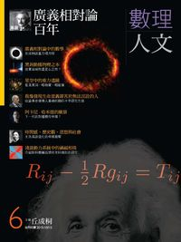 數理人文 [第6期]:廣義相對論百年