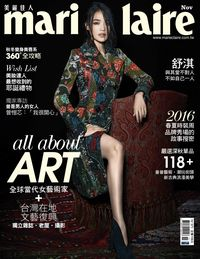 Marie claire 美麗佳人 [第271期]:all about ART