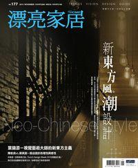 漂亮家居 [第177期]:新東方風潮設計