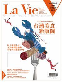 La Vie [第139期]:台灣美食新版圖
