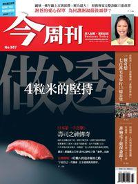 今周刊 2015/11/23 [第987期]:4粒米的堅持
