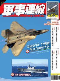 軍事連線 [第87期]:美國空軍F-22戰機 現身首爾航空展