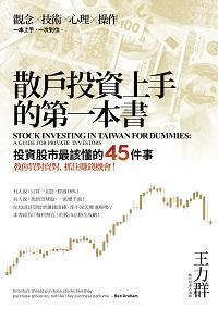 散戶投資上手的第一本書:45個投資必勝全攻略-觀念、技術、心理、操作