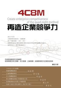 4C8M再造企業競爭力