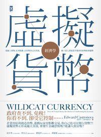 虛擬貨幣:改變經濟的貨幣革命